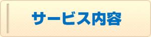PCB_20160328_naiyou2