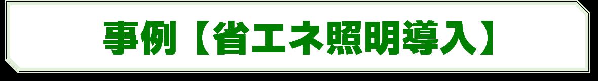 事例_省エネ照明導入