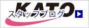 加藤商事ブログ
